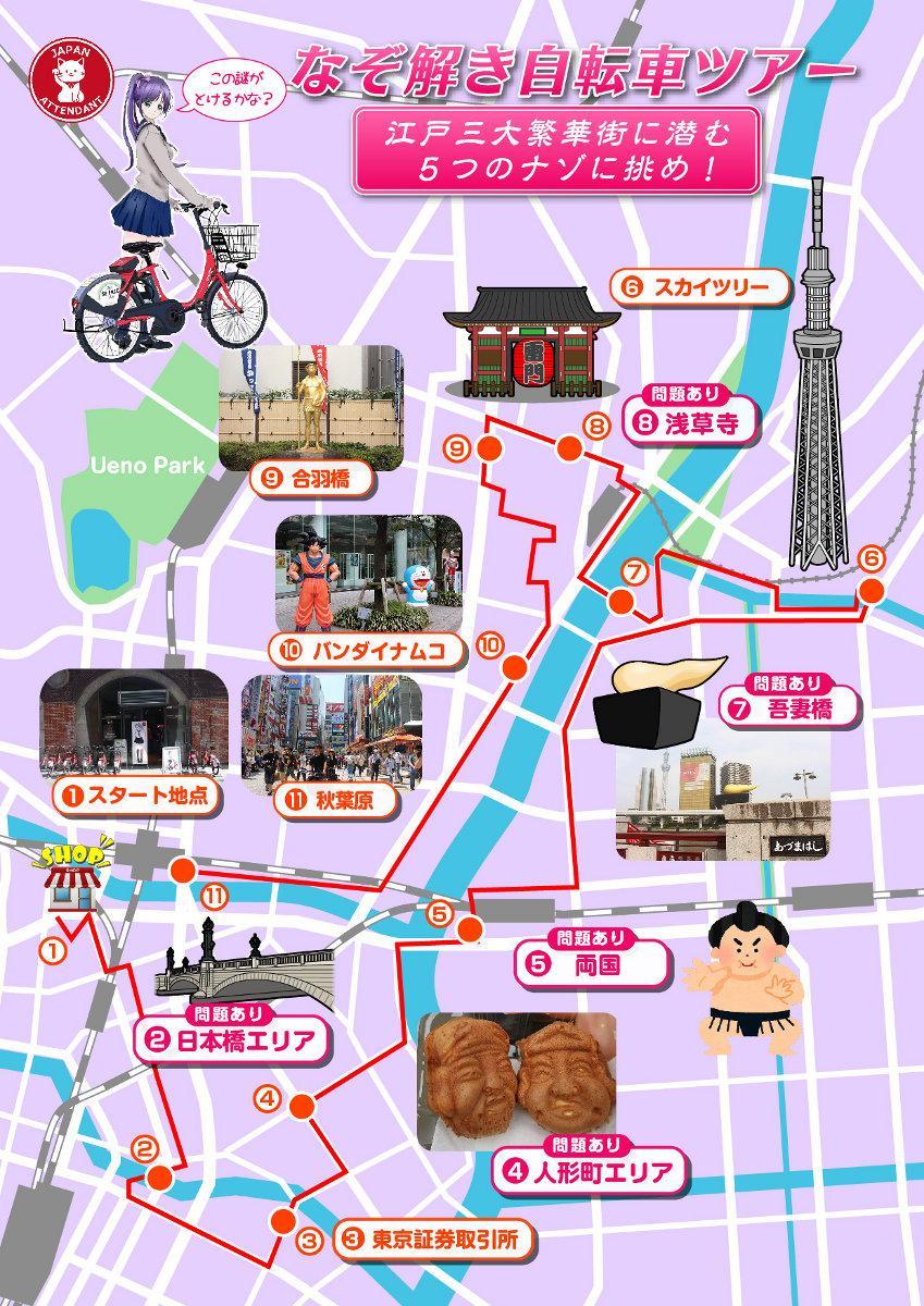 「江戸三大繁華街に潜む5つのナゾに挑め!」コースイメージ