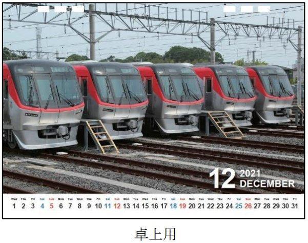 「つくばエクスプレスカレンダー2021年版」卓上用イメージ