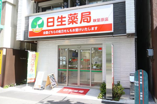 日生薬局秋葉原店(ミアヘルサ公式サイトから)