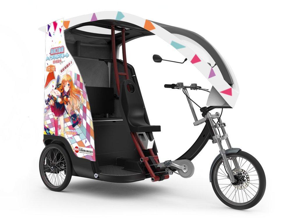 「AKIBAハイブリッドリモート観光案内ツアー」で使う電動アシスト自転車(シクロポリタン)