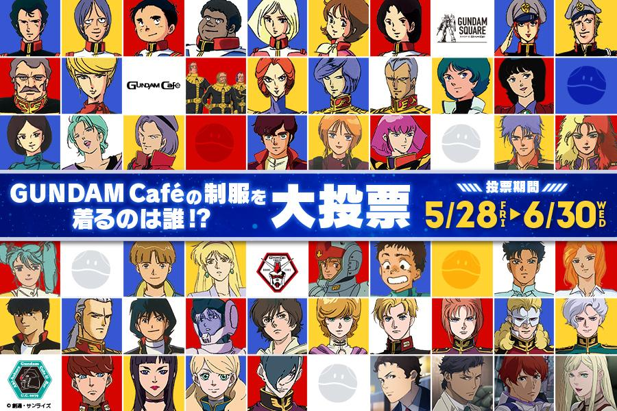 「GUNDAM Cafeの制服を着るのは誰!?大投票」