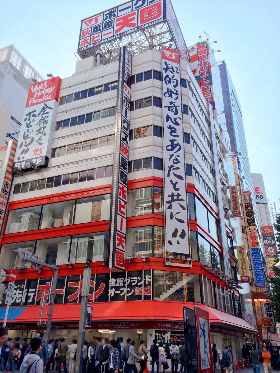 5月16日に閉館したJR秋葉原駅前「ボークスホビー天国」