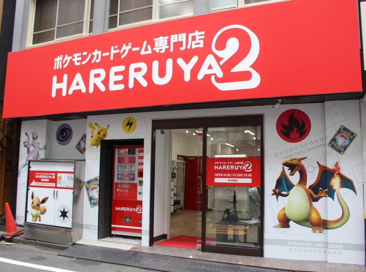 ポケモンカードゲーム専門店「晴れる屋2(ツー)」