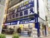 「駿河屋」、モバイル家電に参入 秋葉原の店舗で買い取り始まる