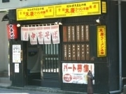 豚肉ベース・黒いスープのラーメン店-秋田駅前に2号店