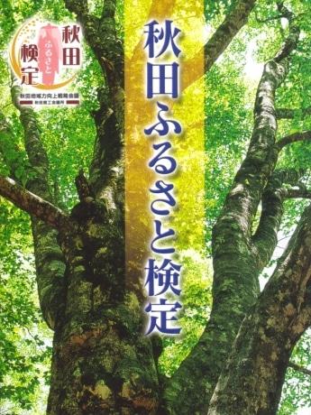 今年から「2級」が新設された「秋田ふるさと検定」。東京でも受験できる