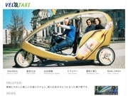 「ベロタクシー」が秋田で初走行へ-国体期間の2日限り