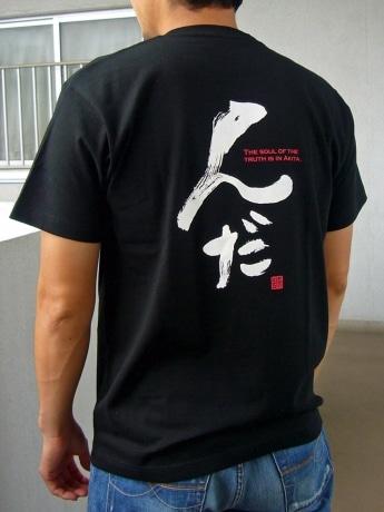 秋田出身・東京在住のSHINさんが秋田限定で販売する「んだTシャツ」