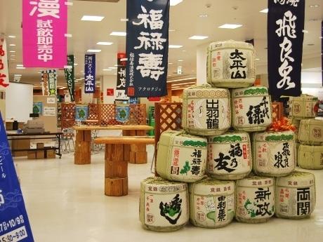 秋田の日本酒と「秋田わか杉国体」の競技の模様をDVD上映で楽しむことができる「地酒スポーツバー」