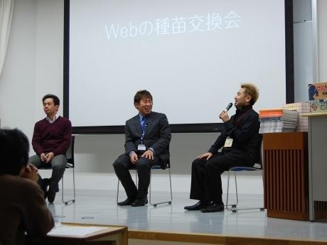 左から講師の植木さん、新谷さん、鷹野さん