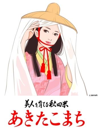 今年の新米から採用された秋田県産「あきたこまち」の新キャラクター