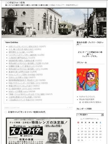 秋田市の有名な事象を中心に「ノスタルジー」の視点で記事を扱う「二〇世紀ひみつ基地」