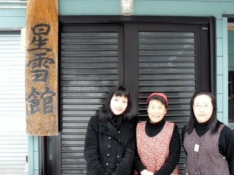 「星雪館」の門脇富士美さん(中)、門脇昭子さん(右)、昨年同館を訪れた北欧楽器奏者のあらひろこさん(左)