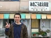 広島のバックパッカー青年、秋田の「高校生のたまり場」を引き継ぎ開店