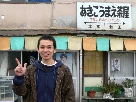 バックパッカーとして秋田に来たのが縁で、高校生向け駄菓子店「あきこうまえ茶屋」を継承することになった広島出身の土井卓さん