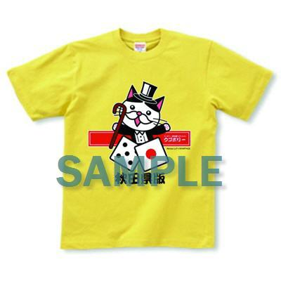 売上を震災義援金に充てるTシャツ。デザインは50種類を予定 © nekoyanagi