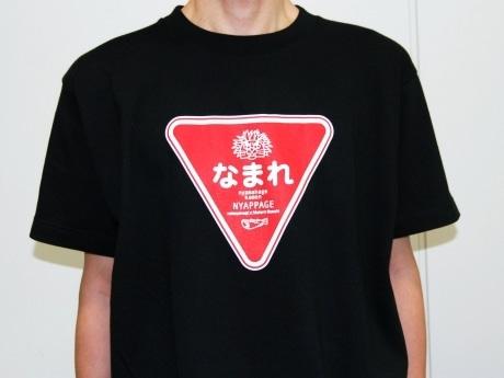 交通標識「止まれ」をモチーフにした「なまれ」Tシャツ