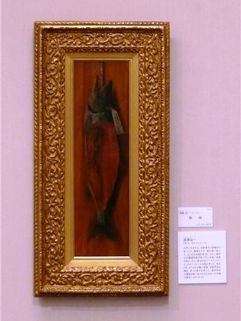日本近代洋画の父・高橋由一の代表作「鮭図」