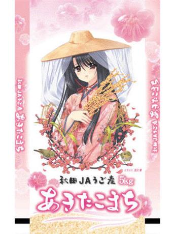 美少女イラストレーターとして知られる西又葵さんがデザインした「あきたこまち」米袋(JAうご)