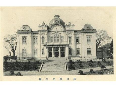 大正時代から昭和の初めに印刷された「秋田県記念館」の絵葉書 ©タイムロマン