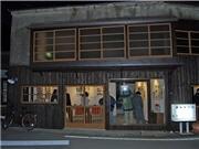 秋田のまちづくり活動拠点「新屋参画屋」開所-築70年の下駄屋改装