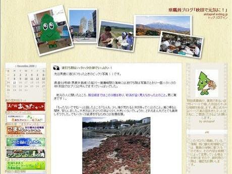 秋田県職員178人が共同運営するブログ。全庁的な取り組みは全国初