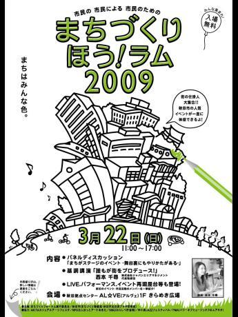 秋田市を中心に活動する市民団体など約25団体が参加する「まちづくりほう!ラム2009」フライヤー