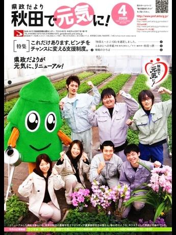 リニューアルした秋田県の広報誌「県政だより・秋田で元気に!」