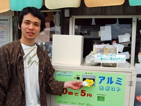 秋田・高校生向け駄菓子店にアルミ缶の換金ポスト設置-住民に好評