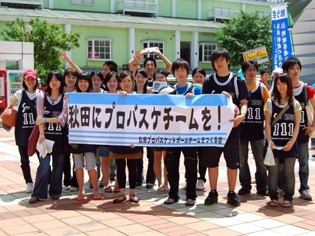 チーム創設をサポートしてきた「秋田プロバスケットボールチームをつくる会」の皆さん