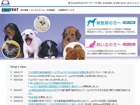 産学連携で実施した飼い犬の脂質代謝詳細検査。調査に使った検査サービス「LipoTEST」