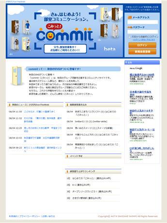 秋田魁新報社が運営するSNSサービス「commit(こみっと)」