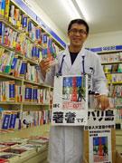 「貧乏大学院生」社長の黒岩将さん、秋田で自著PR-1万部突破も印税前借り