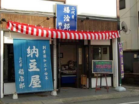 開店5周年を迎えた秋田市大町の納豆専門店「二代目福治郎」