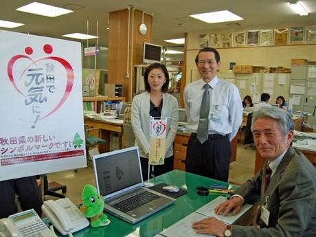秋田県・情報公開センターの山上晴樹センター長(右)とスタッフの皆さん