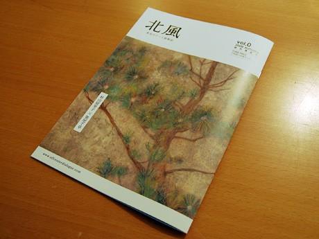 秋田市のアートスペースや美術館で配布する東北のアート情報誌「北風」(創刊準備号)