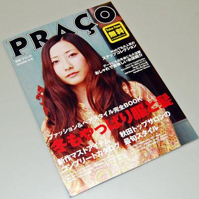 秋田のファッション系フリー誌「PRACO(プラッサ)」