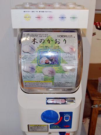 練り香水「木のかおり」。秋田市新屋の「参画屋」に設置のカプセル自動販売機で販売