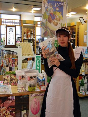 JR秋田駅ビルトピコ内の酒店で羽後町関連商品をPRするメード姿の販売スタッフ
