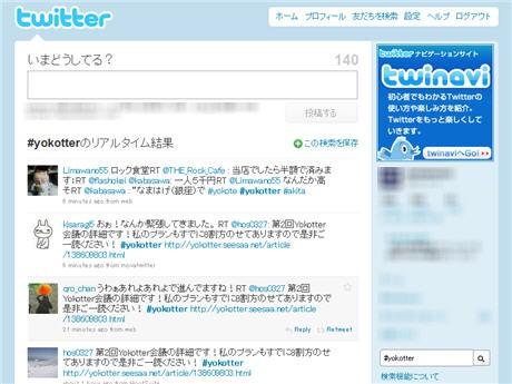 ツイッターを活用した秋田県横手市のまちおこしプロジェクト「ヨコッター」