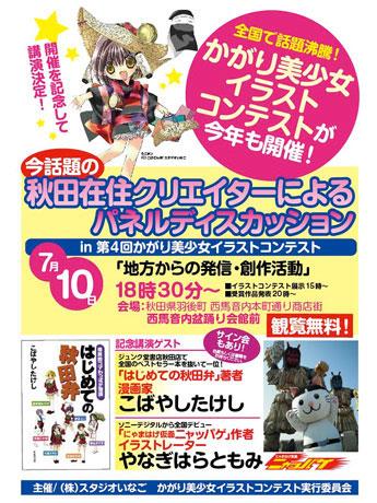 秋田県羽後町で開催される地域おこしイベント「かがり美少女イラストコンテスト」