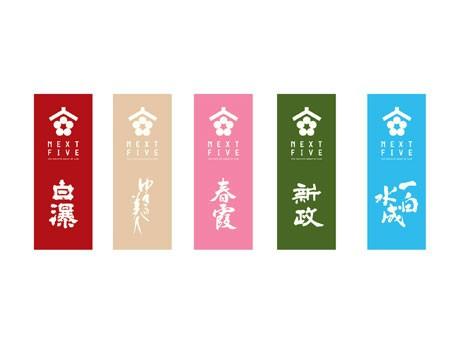 共同醸造酒の製造に取り組む秋田県内蔵元5社のグループ「NEXT5」