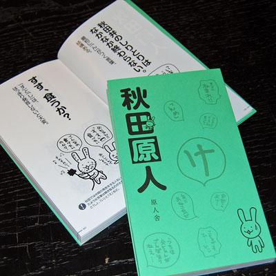 秋田の特徴をユニークな視点で捉えたコンテンツ「秋田原人」