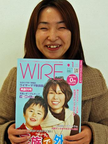 「ワイヤーママ秋田版」の新編集長・小野智恵子さん