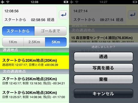 マラソンランナー向けiPhoneアプリ「ゴールイン!」