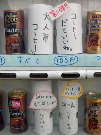 「コーヒーだといいね」「コーヒーかもしれぬ…」など曖昧な商品内容が記載された自販機
