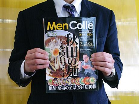 秋田のタレント・チャーリーホイさんが表紙を飾る「麺コレ」
