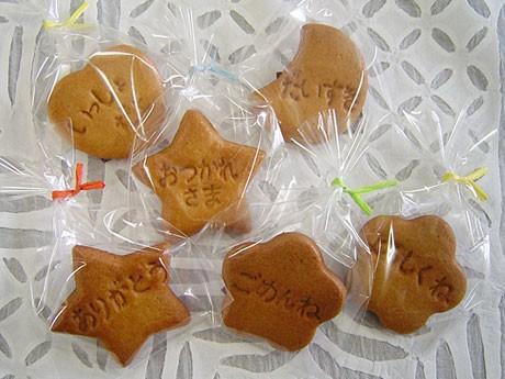 「ありがとう」「だいすき」などのメッセージが型押しされた「つながるクッキー」