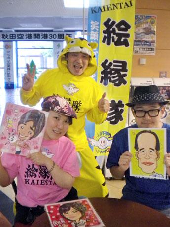 似顔絵チーム「絵縁隊 KAIENTAI」を結成した3人秋田の似顔絵アーティスト