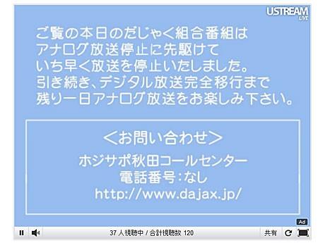 秋田のご当地ヒーロー「超人ネイガー」の悪役グループが運営するインターネット生放送番組。アナログ放送終了のパロディーなど時事ネタも盛り込む